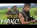 ВОЕННЫЙ ФИЛЬМ 2017 ВЗОРВАЛ ЮТУБ! / МАКС / Русские военные фильмы 2017, военные сериалы