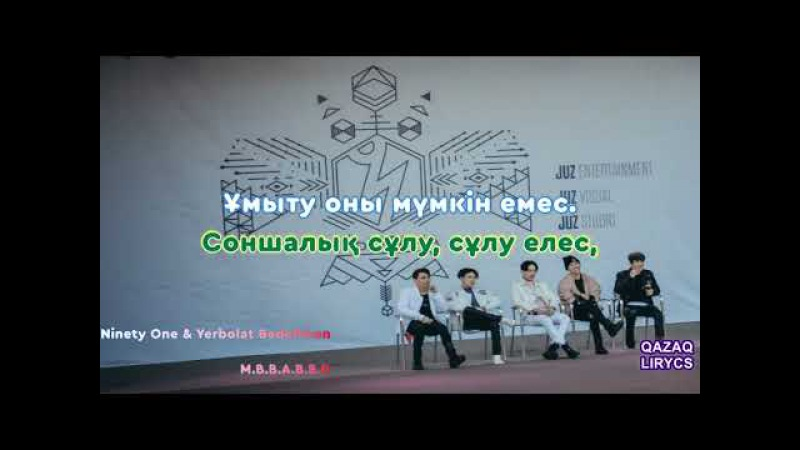 Ninety One Yerbolat Bedelkhan MBBABBD текст караоке lirycs