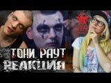 Тони Раут - Грим РЕАКЦИЯ на cover (Дарская)
