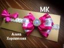 Бантик из лент на повязке на голову МК Канзаши Алена Хорошилова tutorial tiara diy