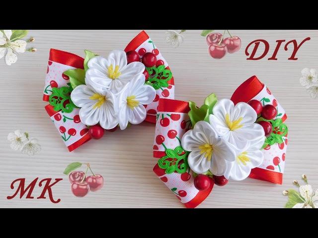 Бантики Вишенка 🍒 с цветами канзаши. МК/DIY 👐