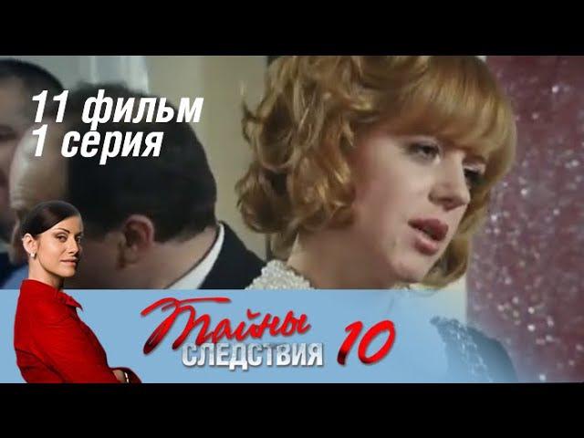 Тайны следствия 10 сезон 21 серия - Не сидите на столе (2011)
