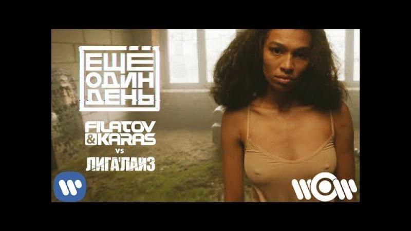 Filatov Karas vs. ЛИГАЛАЙЗ - Еще один день | Official Video