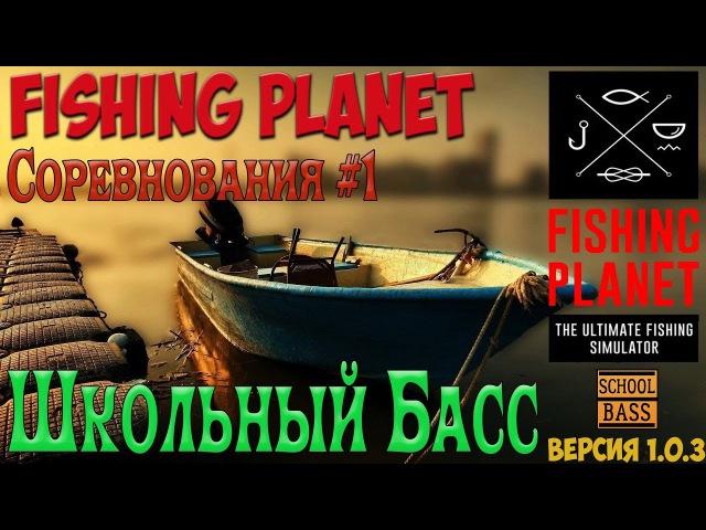 FishingPlanet 2. Школьный басс