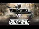 WOT vs Armored Warfare - Проект Армата
