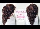 ПРИЧЕСКИ Текстурная прическа на темных волосах Греческая коса★Hairstyles for Long Hair