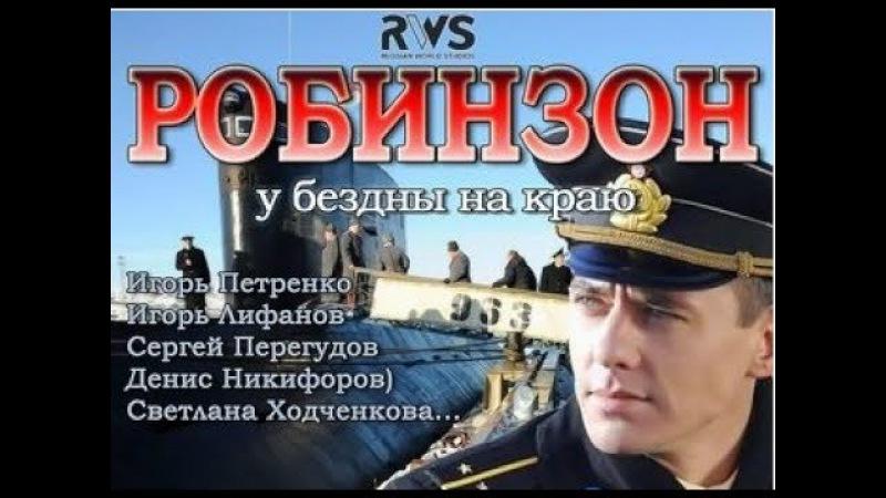 Робинзон 3-4 серия Морская драма