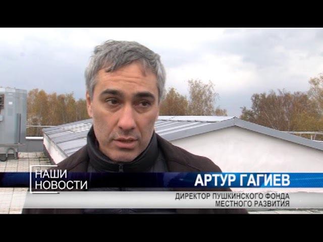 Пушкинские предприниматели помогли починить крышу в Пушкино.