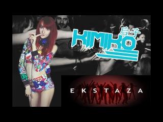 Dj Kimiko in Ekstaza Club