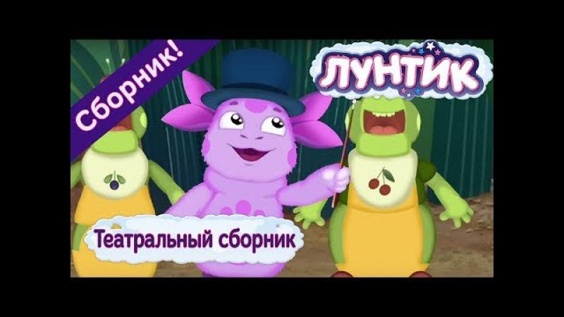 Лунтик 🎭 Театральный сборник мультиков 2017 🎭