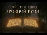 Документальный спецпроект. Секретные коды Древней Руси