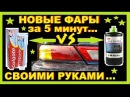 Полировка фар за 5 мин своими руками Паста 3М VS Зубная паста