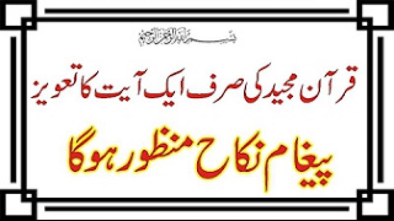 Nikah Ka Paigham Qabool Nahi Hota - Ab Fikar Chorh Den - Mujarrab Wazaif