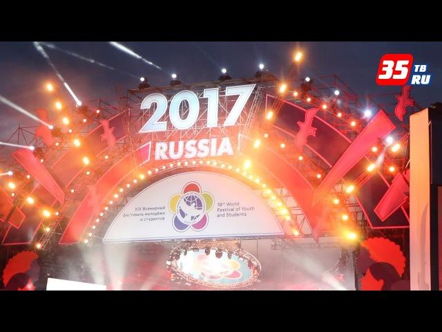 Журналист 35тв на 19-м Всемирном фестивале молодежи и студентов