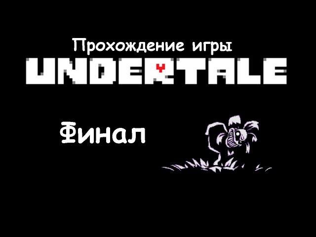 Прохождение Undertale - Финал (Истинная концовка)