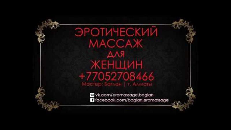 Эротический массаж для женщин в Алматы. Йони массаж. Сквиртинг(Струйный оргазм)