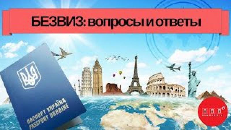 Безвизовый режим Украины с ЕС: условия, правила, загранпаспорт, необходимые доку...