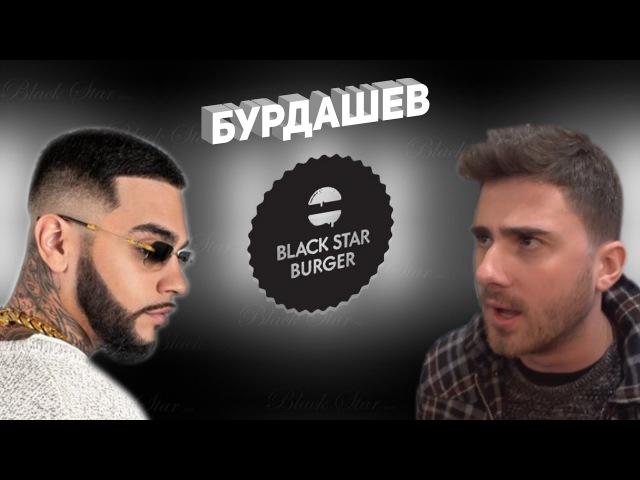 Бурдашев в Black Star Burger