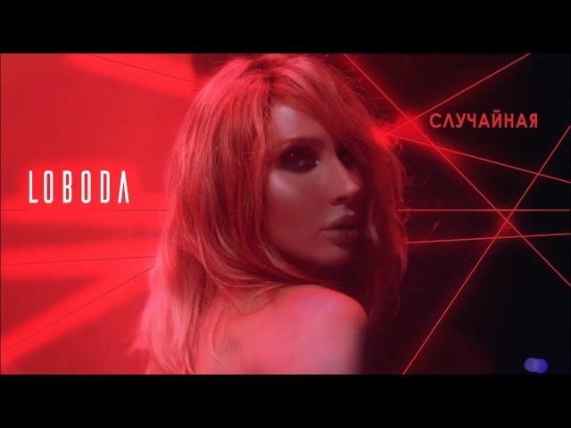 LOBODA — Случайная [Официальное видео] » Freewka.com - Смотреть онлайн в хорощем качестве