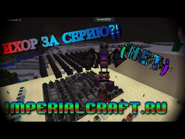Minecraft 1/Ихор за серию?!