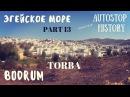 AUTOSTOP HISTORY 13 | BODRUM, ЭГЕЙСКОЕ МОРЕ, Автостоп ТУРЦИЯ 2017