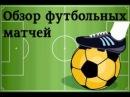 Обзор матчей Бавария 2 2 Вольфсбург Лилль 0 4 Монако