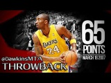 Kobe Bryant Full Highlights 2007.03.16 vs Blazers - AMAZING 65 Pts, 24 in 4th, Unreal CLUTCH!
