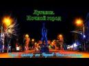 Луганск. Ночной город. Через центр на Героев Сталинграда и Мирный