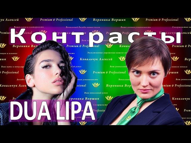 ВОКАЛЬНЫЕ КОНТРАСТЫ Dua Lipa :: New Rules :: Композиция и Аранжировка песни :: Вокальное мастерство