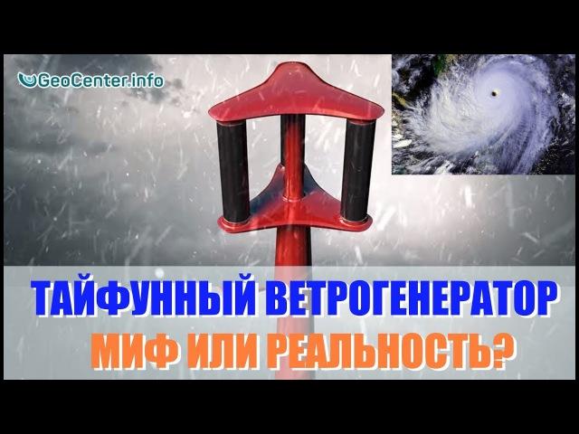 Дыхание жизни. Тайфунный ветрогенератор - миф или реальность?