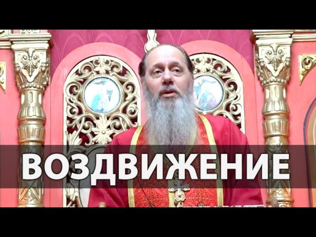Воздвижение Креста Господня. Головин Владимир 27 09 2017