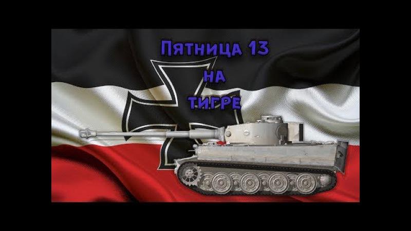 World of Tanks Blitz (WotB) Пятница 13 на тигре