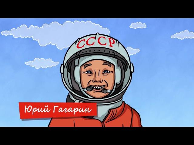 Почему День космонавтики отмечают 12 апреля? - Профессор Почемушкин новые серии