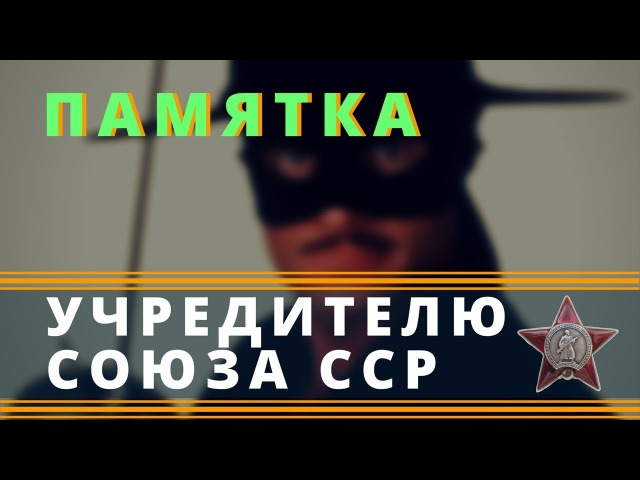Памятка учредителю обновленного СССР | Возрождённый СССР Сегодня