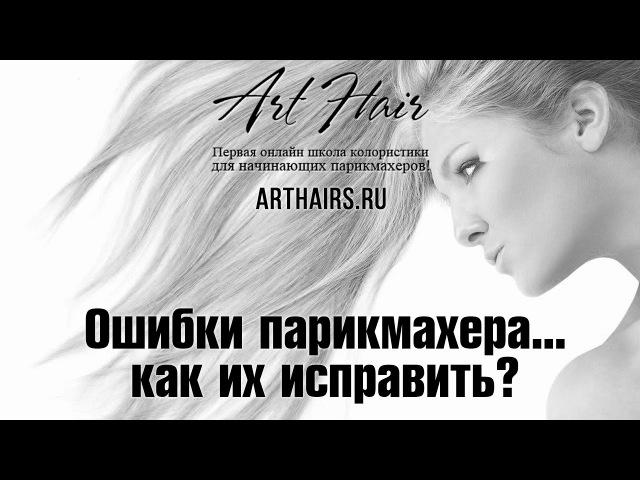 Ошибки парикмахера... как их исправить? Часть 1  ArtHair  Светлана Андреева