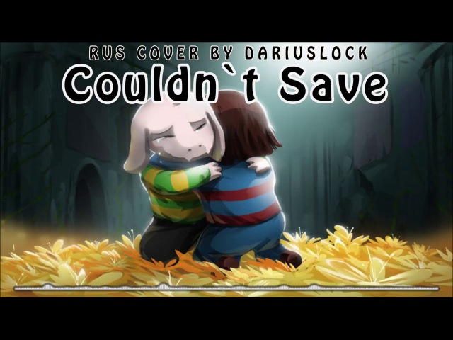 TryHardNinja - Couldn`t Save (russian cover by DariusLock) [Undertale]
