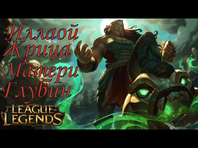 Иллаой Жрица Матери Глубин Билджвотер League of Legends
