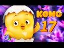 Цыпленок Комо Серия 17 Мир Внутри Колодца от KEDOO мультики для детей