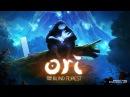 Прохождение игры Ori and the Blind Forest ◀1▶ Потеря друга и начало путешествия