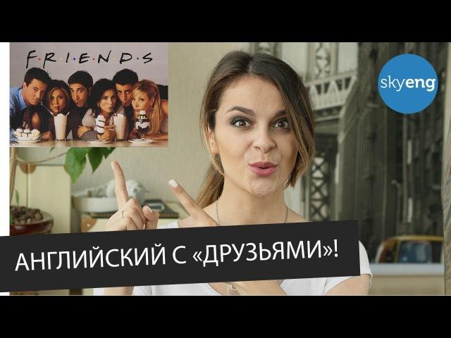 Как устроить вечеринку / Сериал «Друзья» на английском с субтитрами || Skyeng