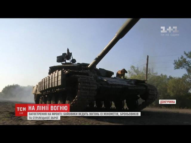 11 ВЕРЕСНЯ 2017 р. Загострення на фронті: бойовики ведуть активний вогонь з мінометів