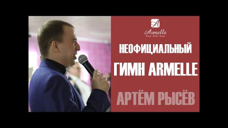 Артём Рысёв - ГИМН Armelle (неофициальный гимн компании Армель)