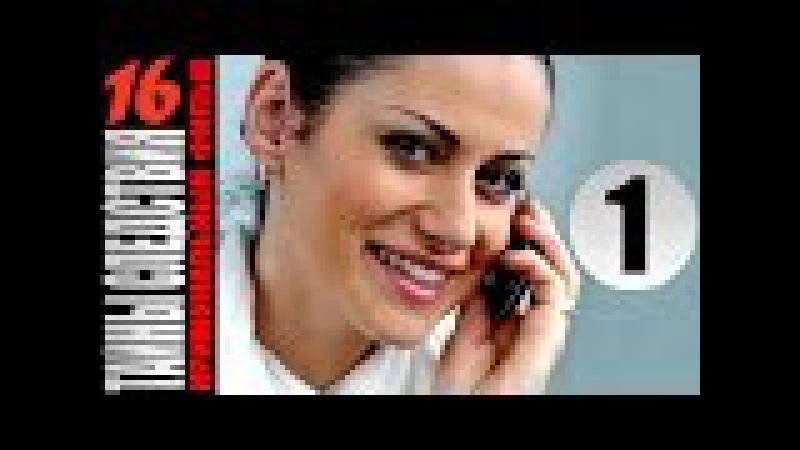 Тайны следствия 16 сезон 1 серия (2016) Криминал детектив фильм сериал