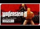 НАЧАЛО ИГРЫ! ● Wolfenstein II The New Colossus 1 PC/Uber Settings