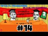 ПЯТНИЦА! Кофе, утро, новости и юмор - Утренник Выпускников #14