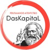 Das KapitaL! Рекламное агентство в Краснодаре