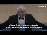 Искусствовед Михаил Казиник. Истинное сказание сказки
