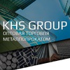 KHS-Group (ХС-ГРУП) Металлопрокат в Харькове