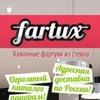 Fartux — Кухонные фото фартуки из стекла
