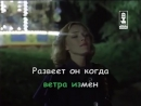 Из к-ф Мэри Поппинс, до свидания - Ветер перемен Караоке